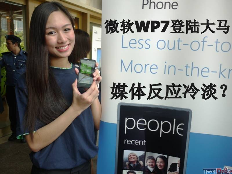 WindowsPhone7来了!明讯vs天地通