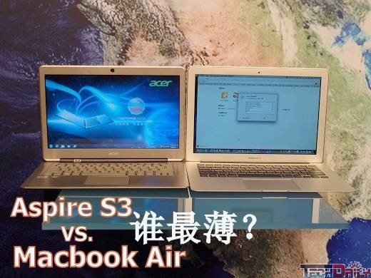 宏碁Aspire S3比Macbook Air更薄?
