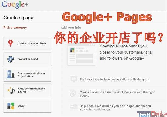 Google+ Pages企业专页瞄准Facebook