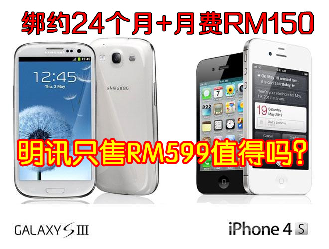 iPhone4S或GalaxyS3?只卖RM599