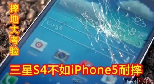 S4Ӳ��iPhone 5˭��ˤ�����DzҰܣ�