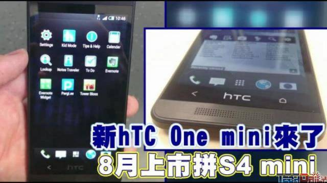 HTC One mini再战三星S4 mini