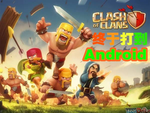 Clash of Clans终于攻陷Android