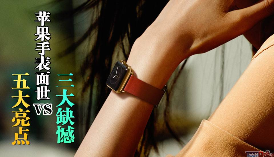 Apple Watch:五大亮点vs三大缺憾