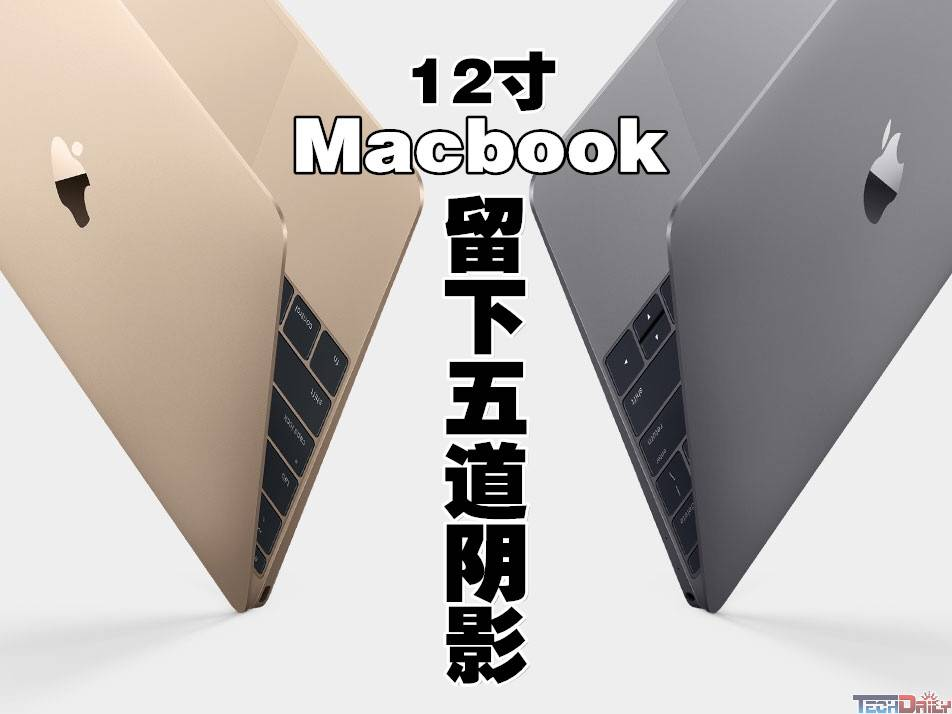 苹果搞背叛?12寸Macbook五道阴影