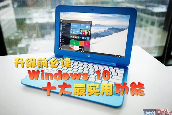 【组图】Windows 10十大最实用功能