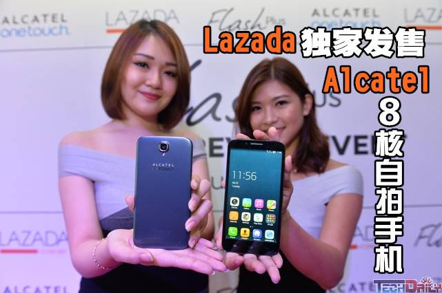 Lazada独家网售Alcatel Flash Plus