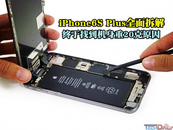 iPhone6S Plus拆解:找到20克真相