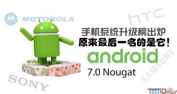 Android7手机升级榜:它最后一名