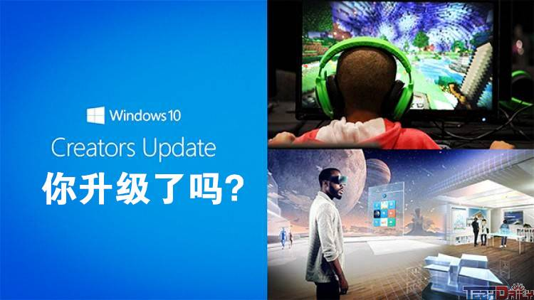 Windows 10 Creators Update来了