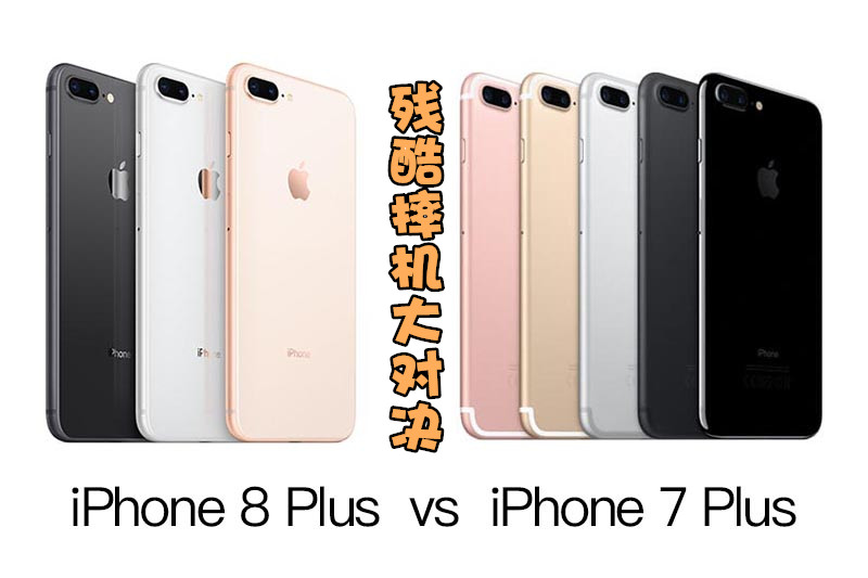 iPhone8 Plus摔机对决iPhone7 Plus