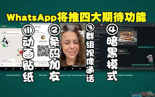 WhatsApp将推QR加友四大期待功能